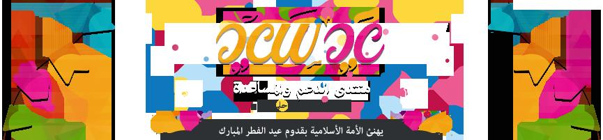 منتدى الدعم العربي لمنتديات أحلى منتدى