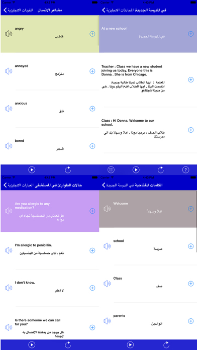 هذا البرنامج المجاني يساعدك على التمكن من اللغة الإنجليزي 2018 + قاموس إنجليزي \ إنجل Screen10