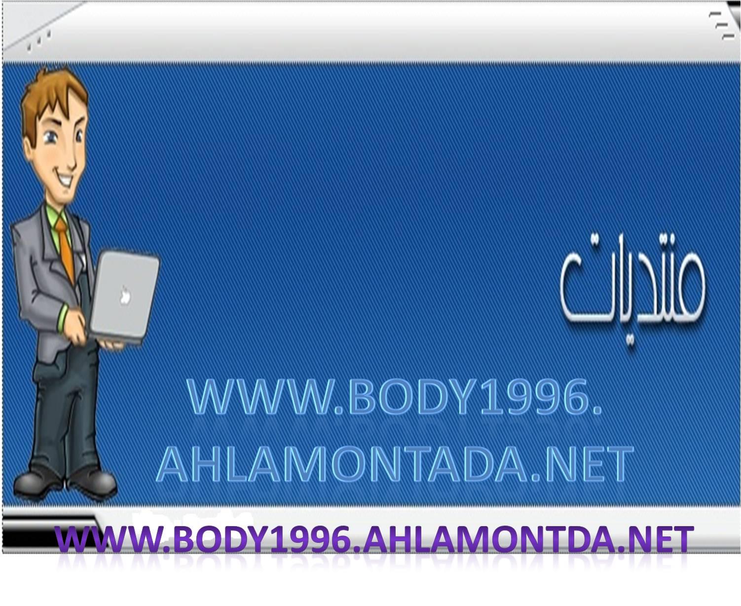 www.body1996.ahlamontada.net