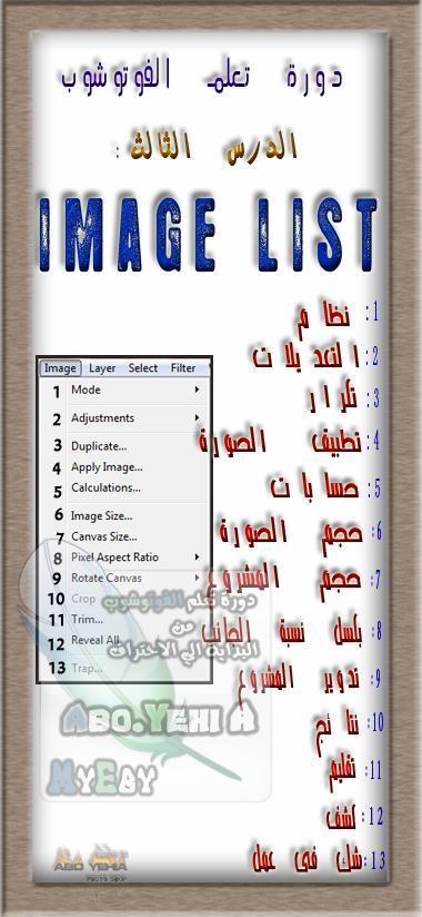 دورة تعلم الفوتو شوب بكل بساطة في 14 درس فقط Image_10