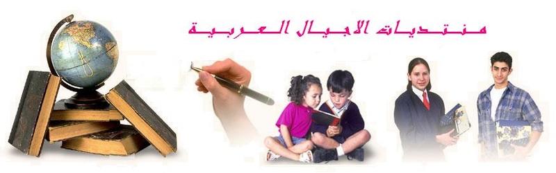 منتديات الاجيال العربية