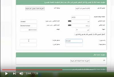 فيديو .. شرح كيفية تعبئة طلب الاستفادة من منحة التعليم العالي- منحتي Hlkk10