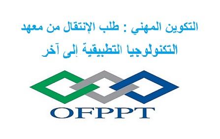 التكوين المهني : شروط ووثائق تقديم طلب الإنتقال من مؤسسة معهد التكنولوجيا التطبيقية Ofppt_10