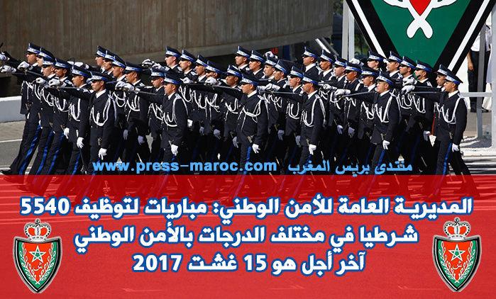 المديرية العامة للأمن الوطني: مباريات لتوظيف 5540 شرطيا في مختلف الدرجات بالأمن الوطني. آخر أجل هو 15 غشت 2017 Ppp10