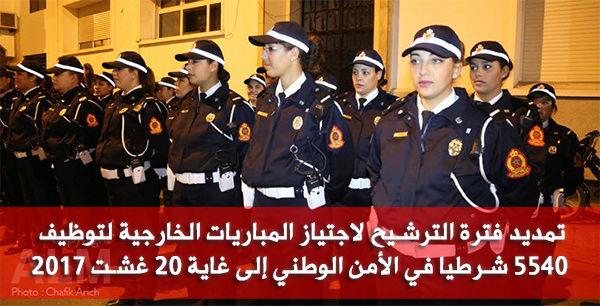 تمديد فترة الترشيح لاجتياز المباريات الخارجية لتوظيف 5540 شرطيا في الأمن الوطني إلى غاية 20 غشت 2017 Sss10