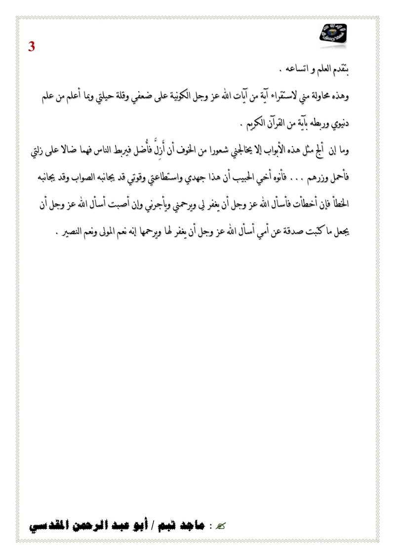 السحب الركامية في القرآن الكريم 1/4 Untitl55