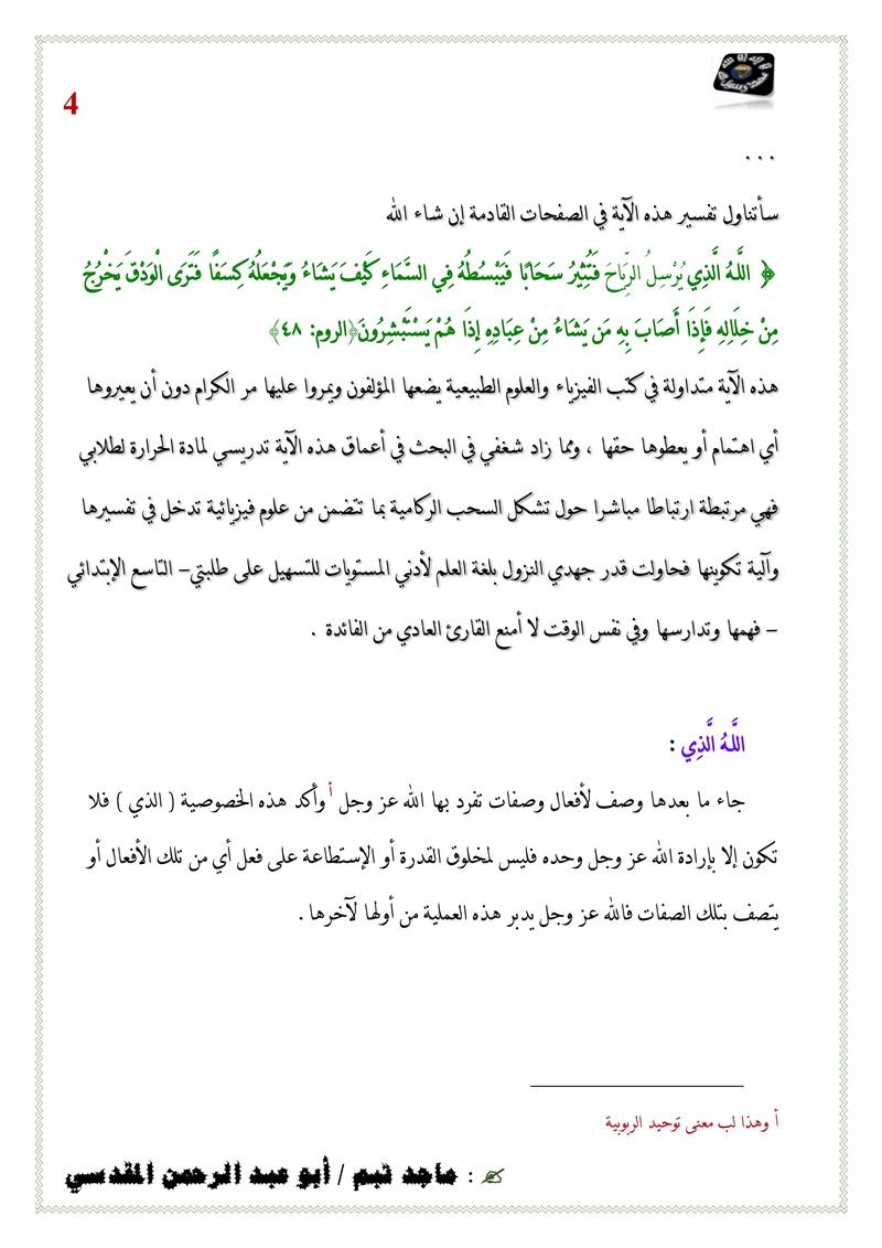 السحب الركامية في القرآن الكريم 1/4 Untitl56