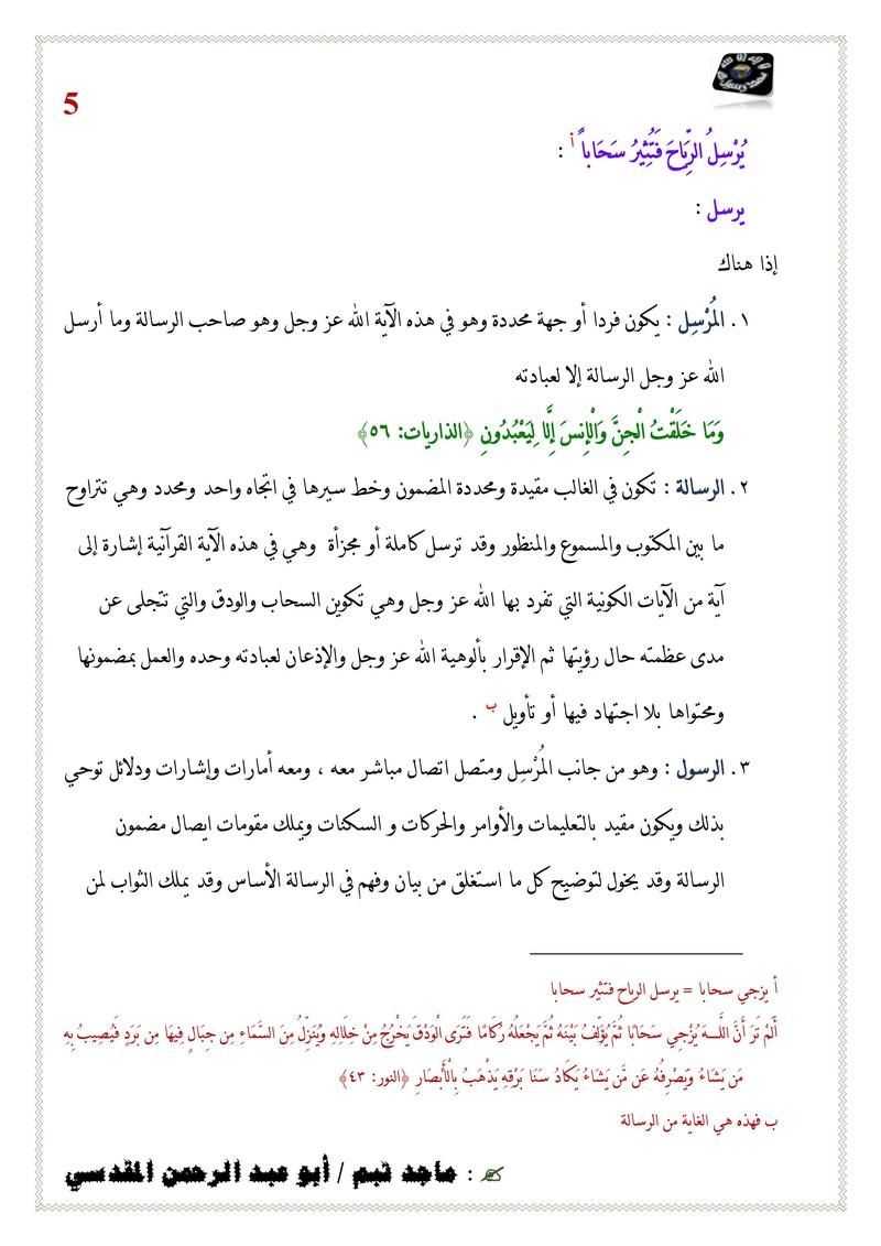 السحب الركامية في القرآن الكريم 1/4 Untitl57