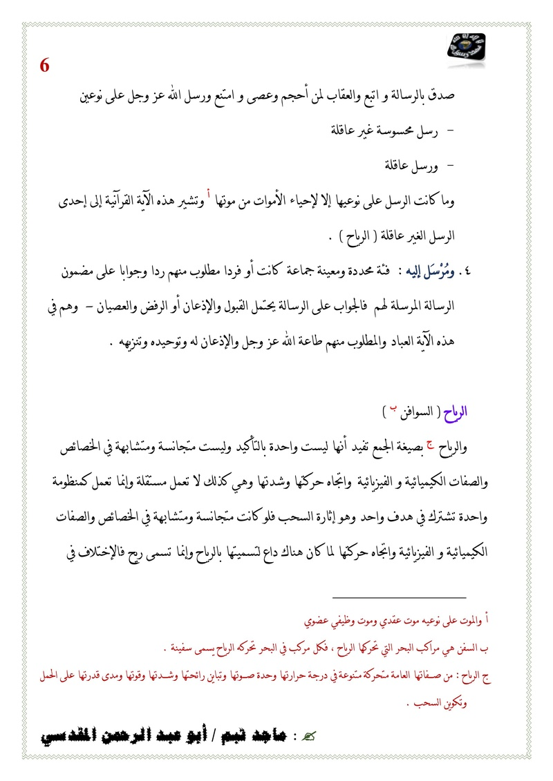 السحب الركامية في القرآن الكريم 1/4 Untitl58