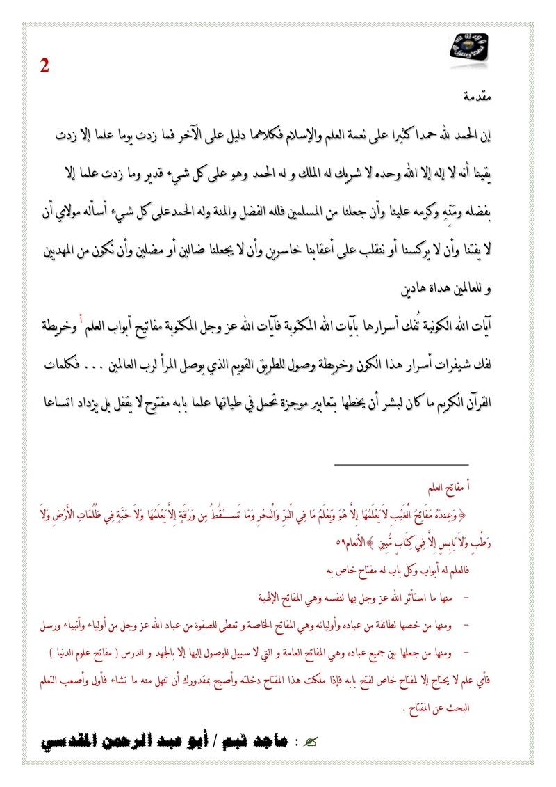 السحب الركامية في القرآن الكريم 1/4 Untitl59