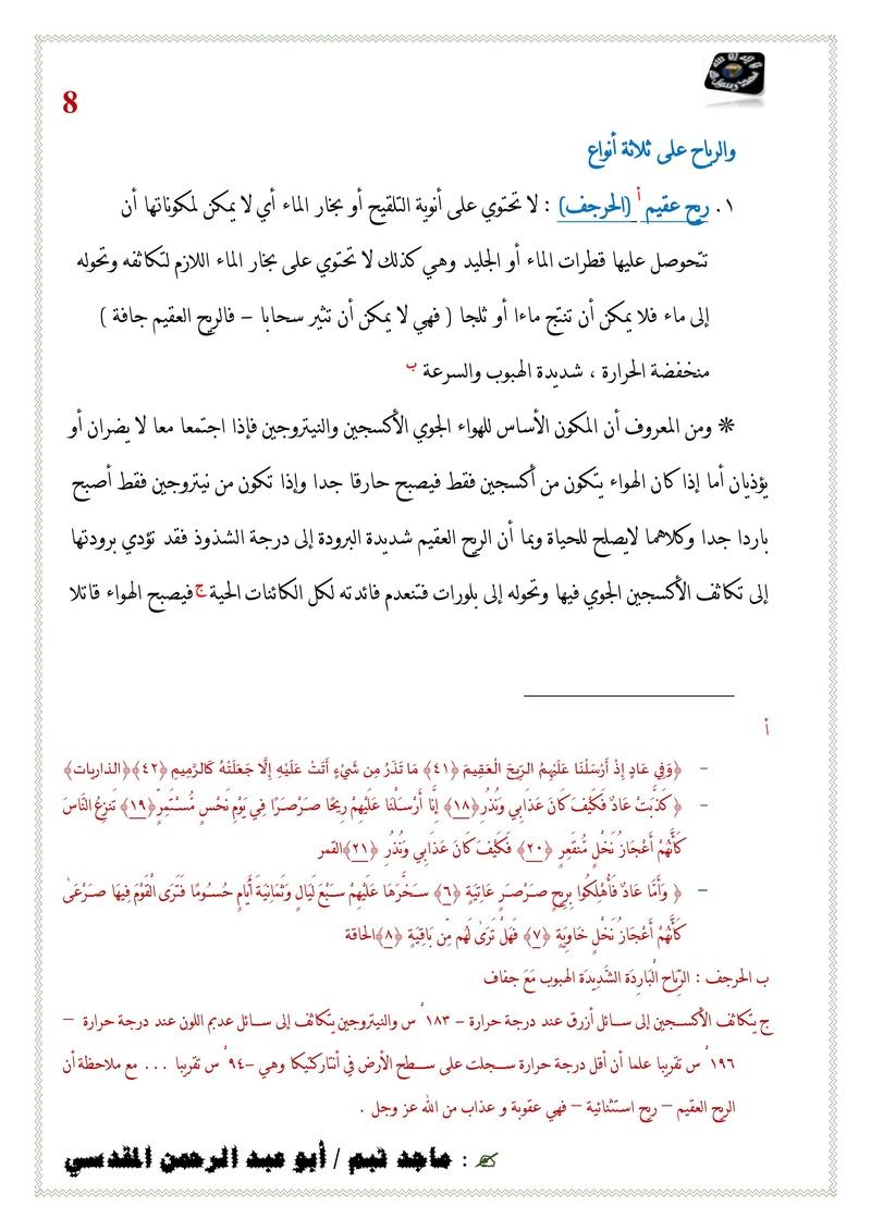 السحب الركامية في القرآن الكريم 1/4 Untitl60