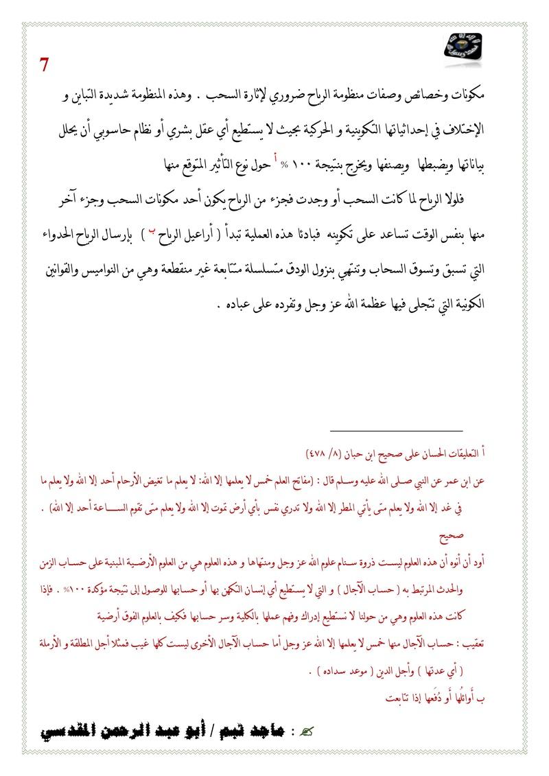 السحب الركامية في القرآن الكريم 1/4 Untitl61