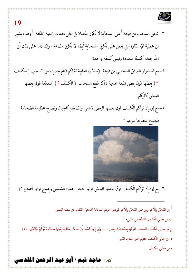 السحب الركامية في القرآن الكريم 1/4 Untitl70
