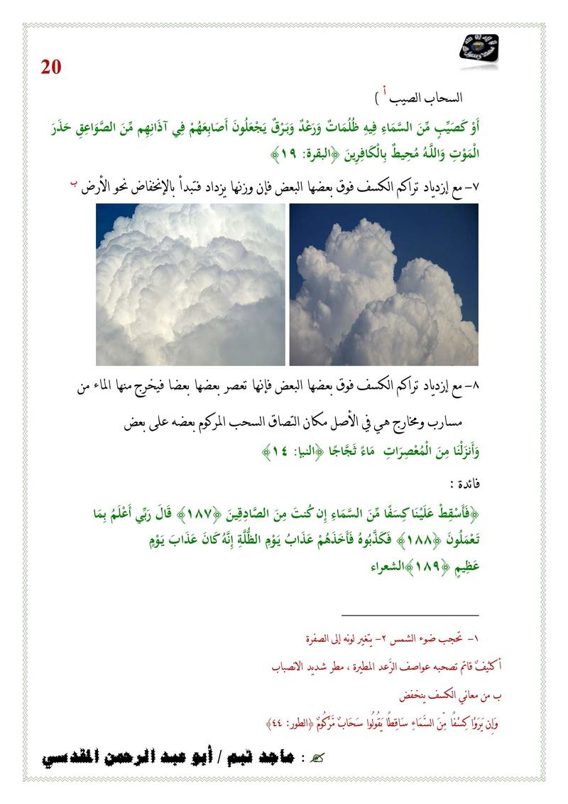 السحب الركامية في القرآن الكريم 1/4 Untitl71