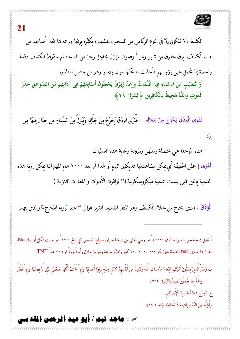 السحب الركامية في القرآن الكريم 1/4 Untitl72