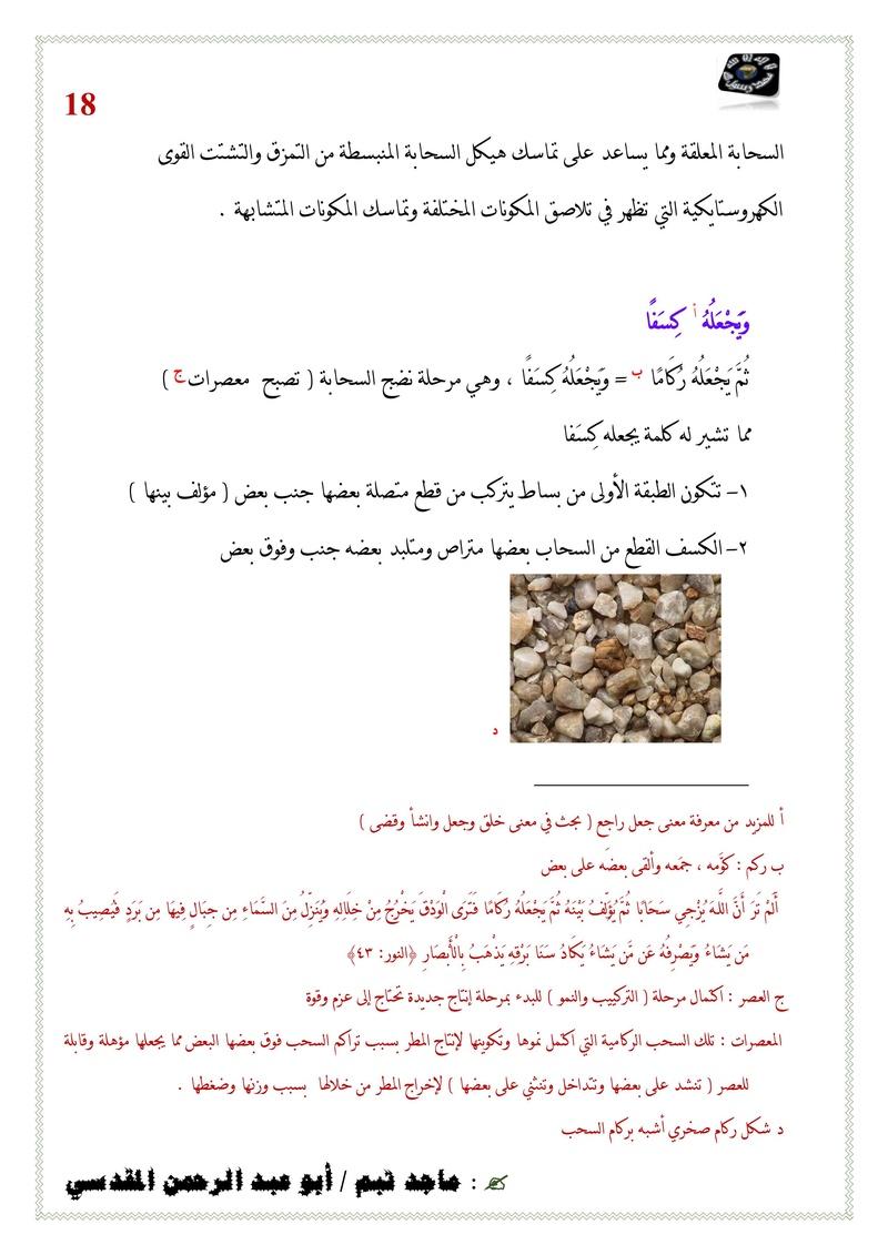 السحب الركامية في القرآن الكريم 1/4 Untitl73
