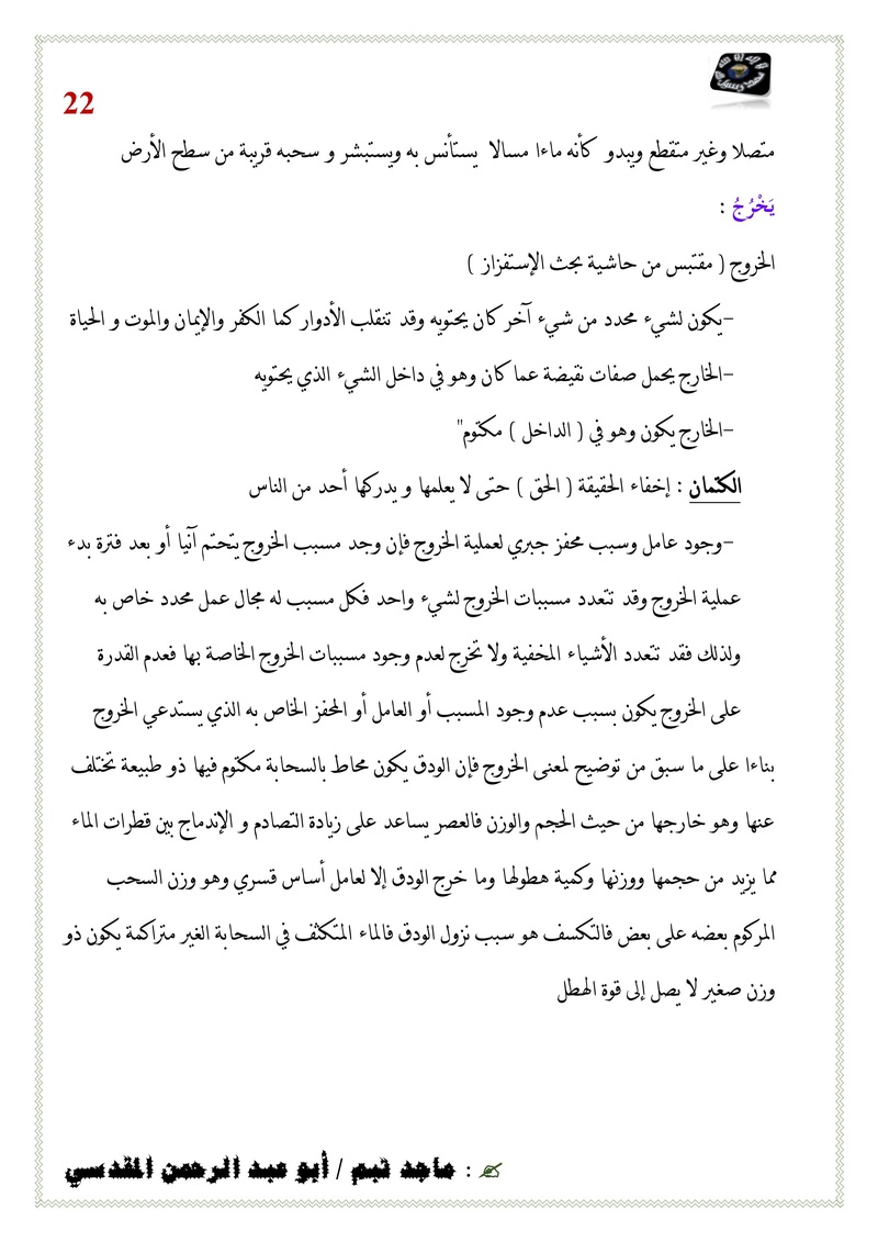 السحب الركامية في القرآن الكريم 1/4 Untitl74