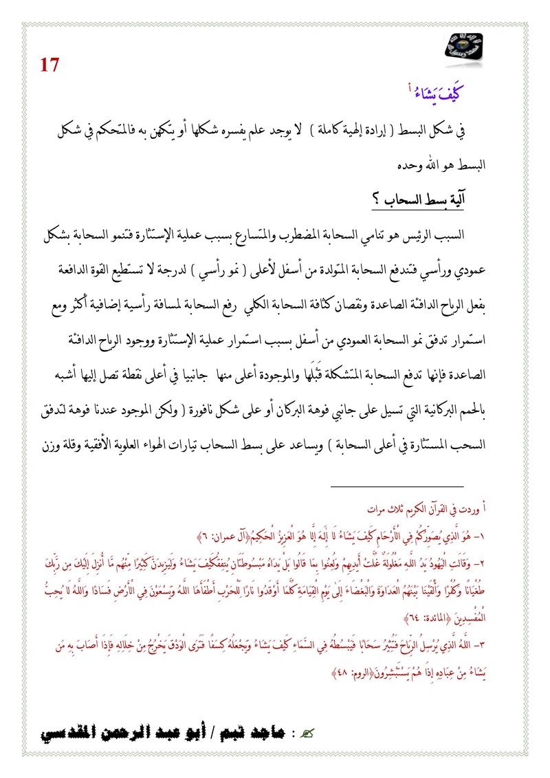السحب الركامية في القرآن الكريم 1/4 Untitl75