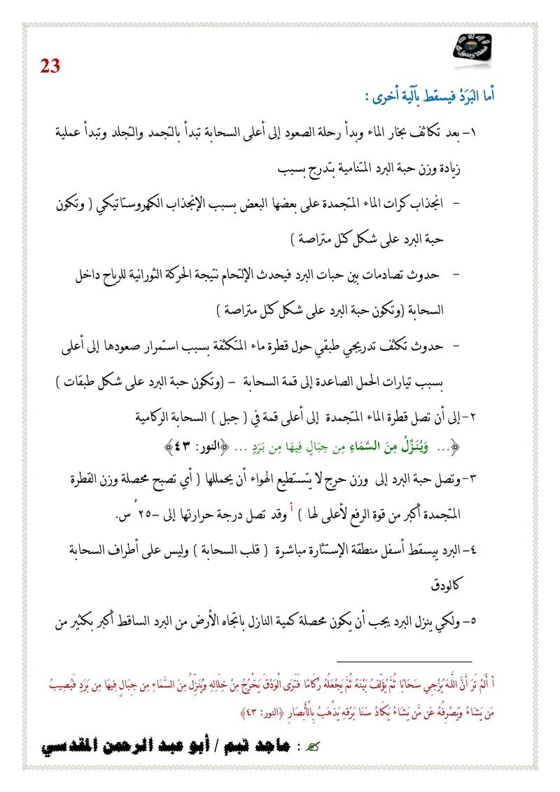 السحب الركامية في القرآن الكريم 1/4 Untitl76