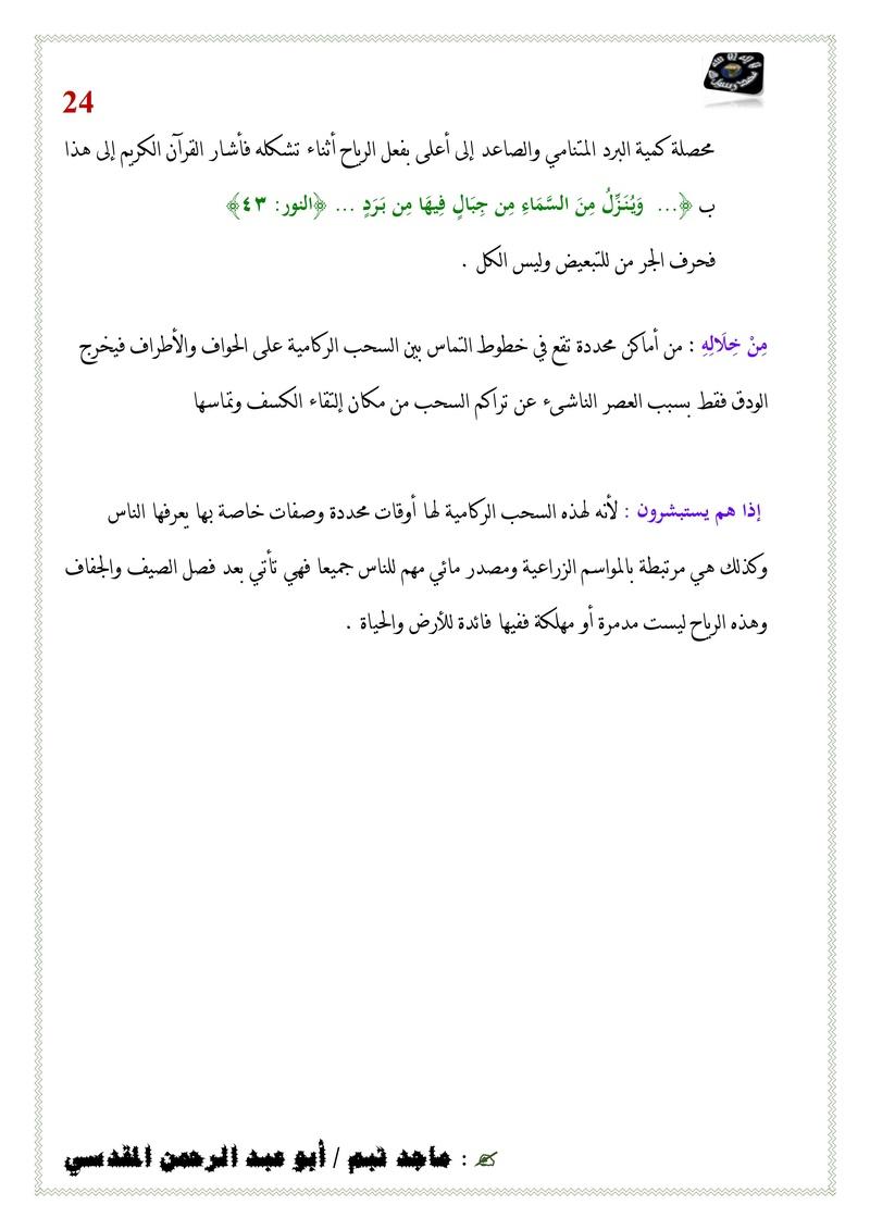 السحب الركامية في القرآن الكريم 1/4 Untitl77