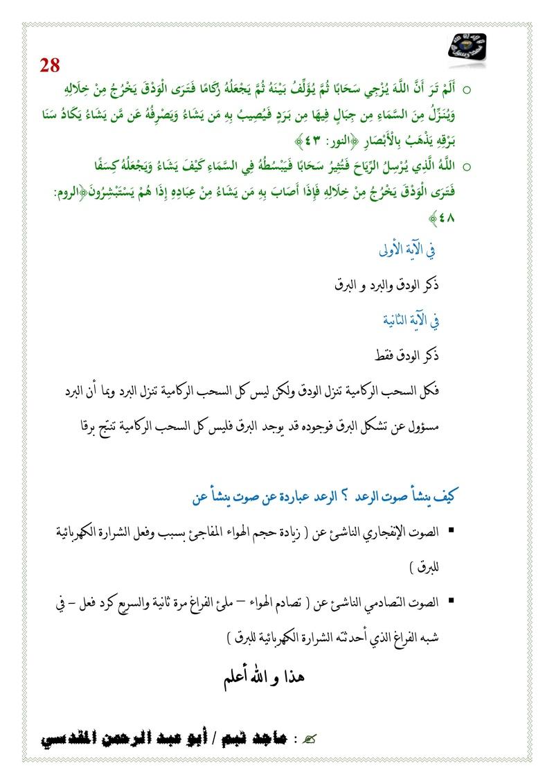 السحب الركامية في القرآن الكريم 1/4 Untitl78