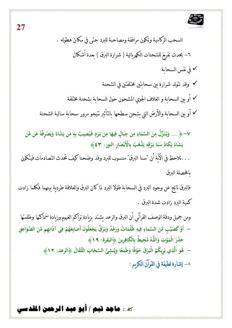السحب الركامية في القرآن الكريم 1/4 Untitl79