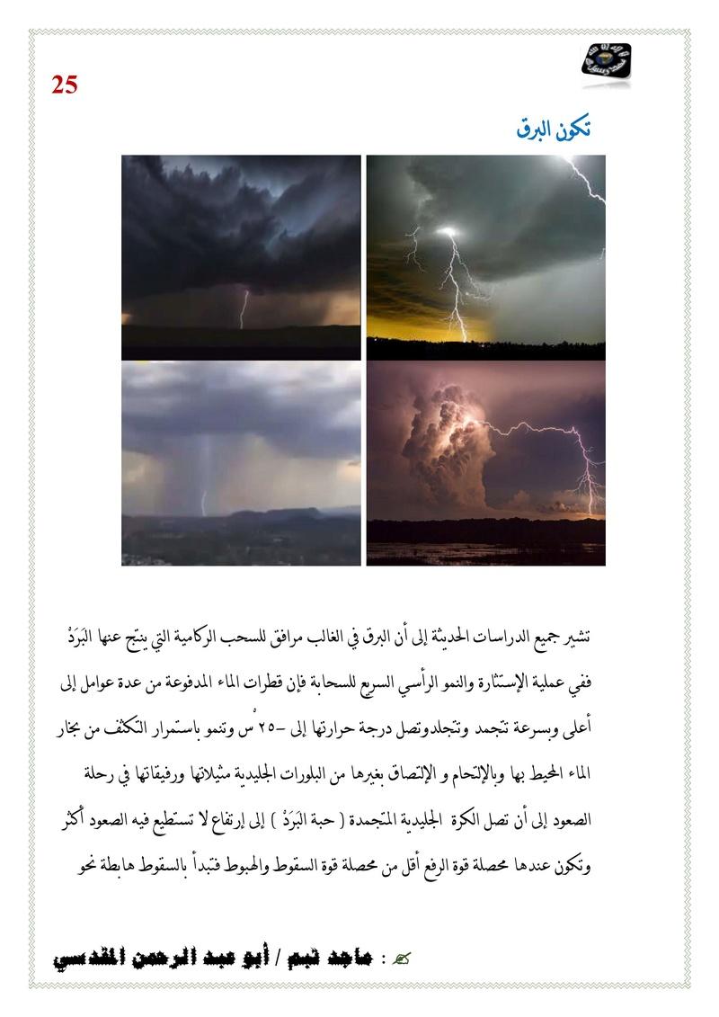 السحب الركامية في القرآن الكريم 1/4 Untitl80