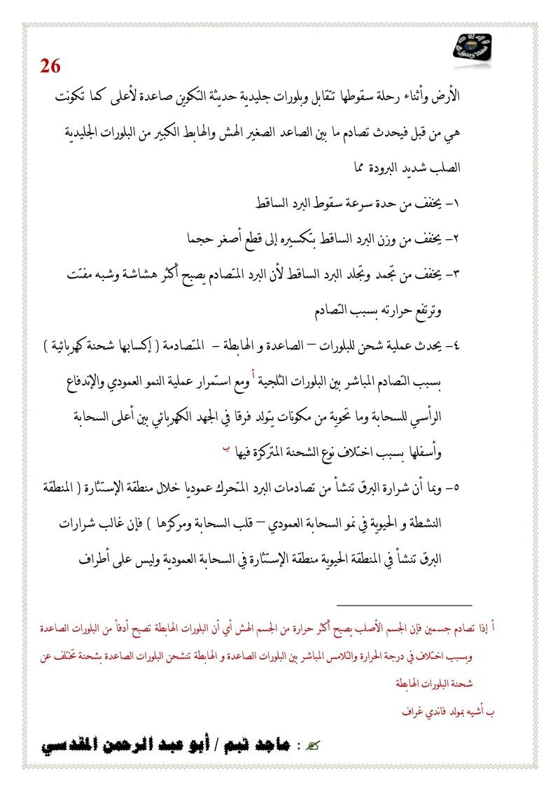 السحب الركامية في القرآن الكريم 1/4 Untitl81