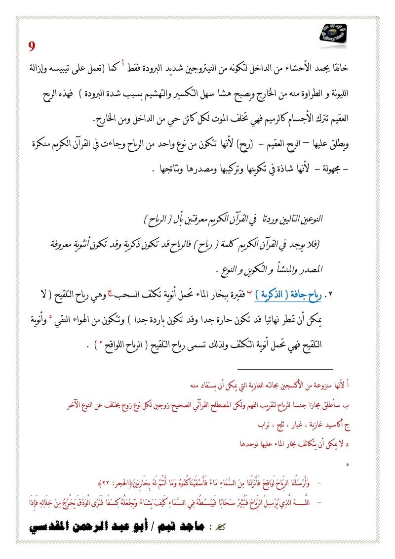 السحب الركامية في القرآن الكريم 1/4 Untitl85