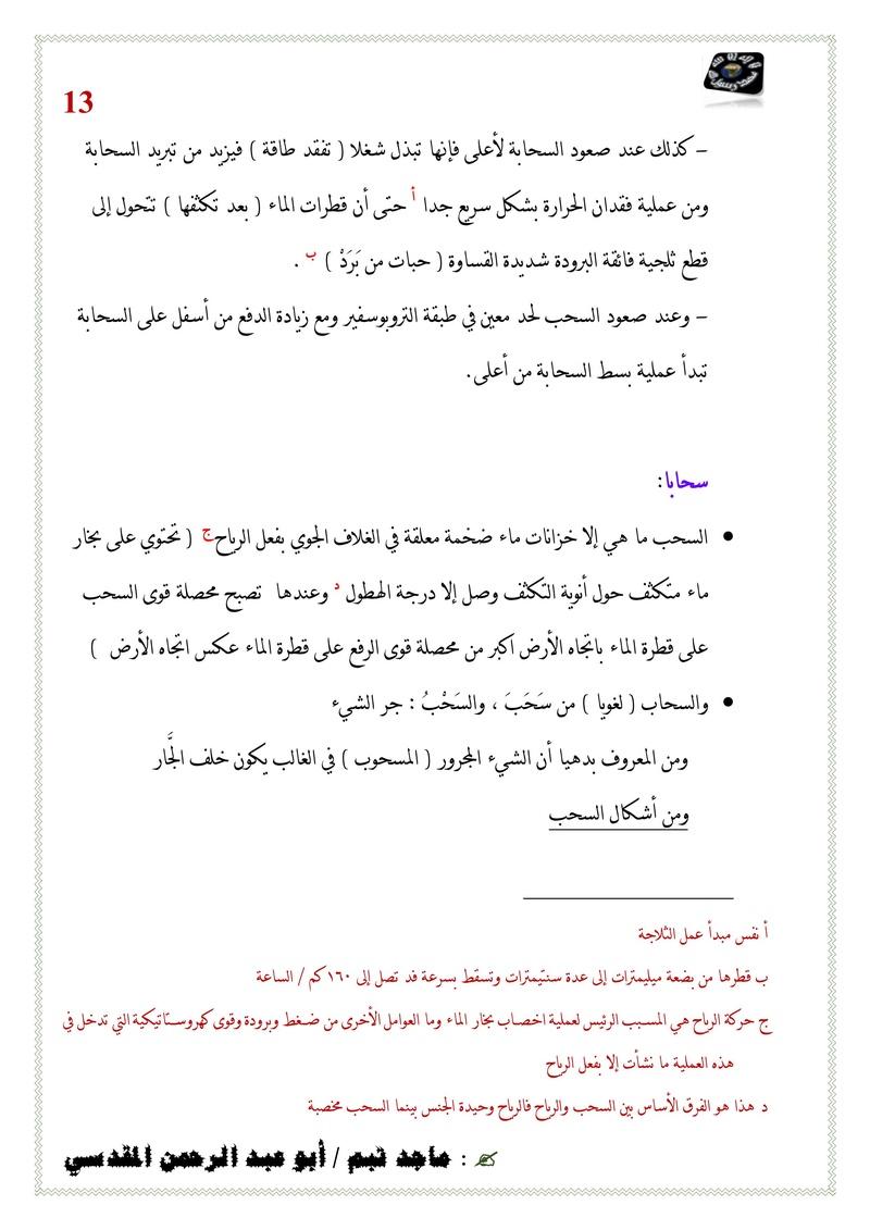السحب الركامية في القرآن الكريم 1/4 Untitl86