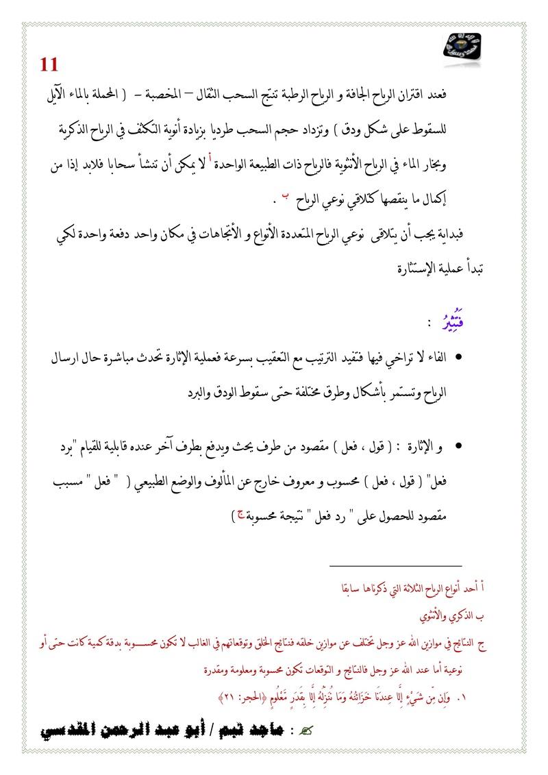 السحب الركامية في القرآن الكريم 1/4 Untitl87