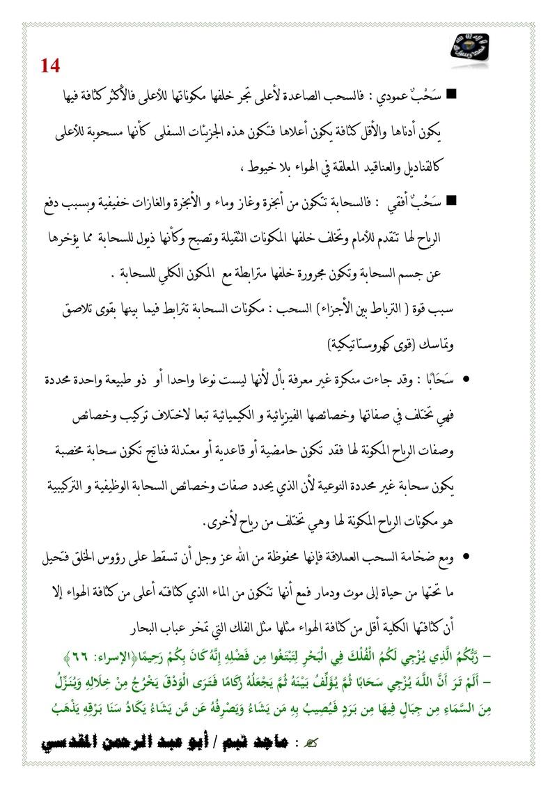 السحب الركامية في القرآن الكريم 1/4 Untitl88