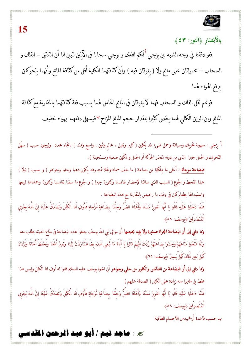 السحب الركامية في القرآن الكريم 1/4 Untitl89