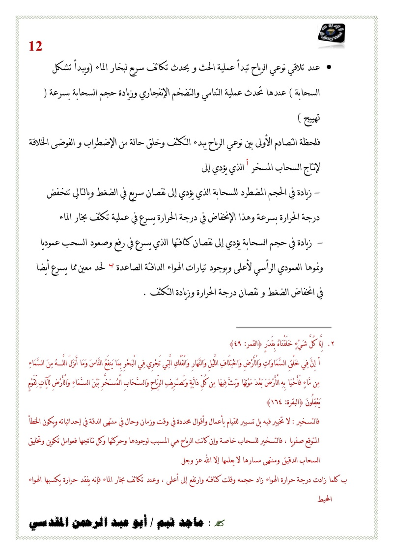 السحب الركامية في القرآن الكريم 1/4 Untitl90