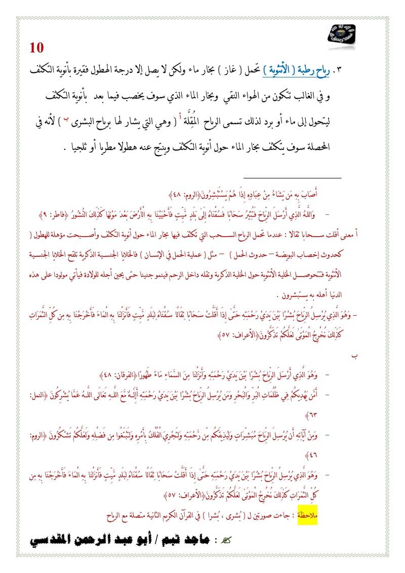 السحب الركامية في القرآن الكريم 1/4 Untitl91