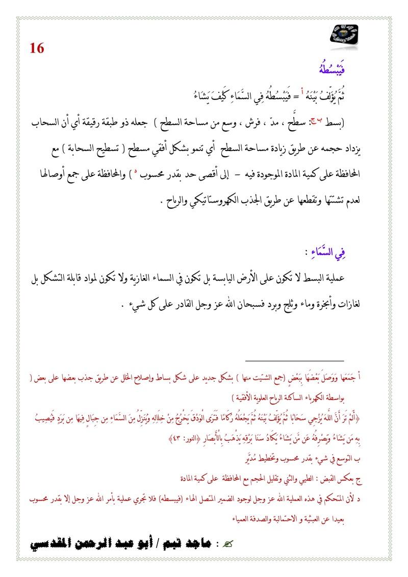 السحب الركامية في القرآن الكريم 1/4 Untitl92