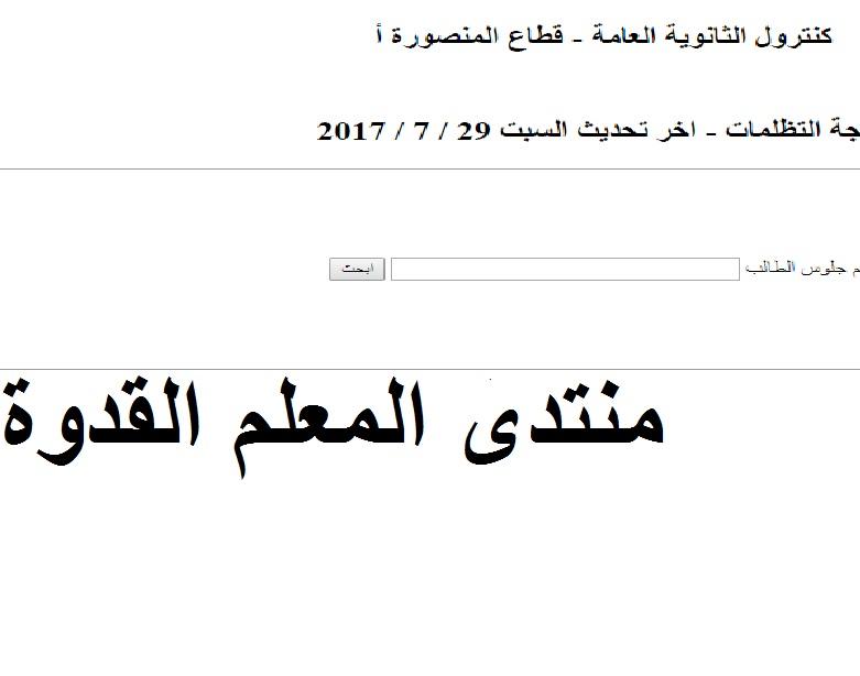 ننشر نتيجة تظلمات الشرقية والغربية و الدقهلية والإسكندرية ثانوية عامة2017 Aoo_u_10