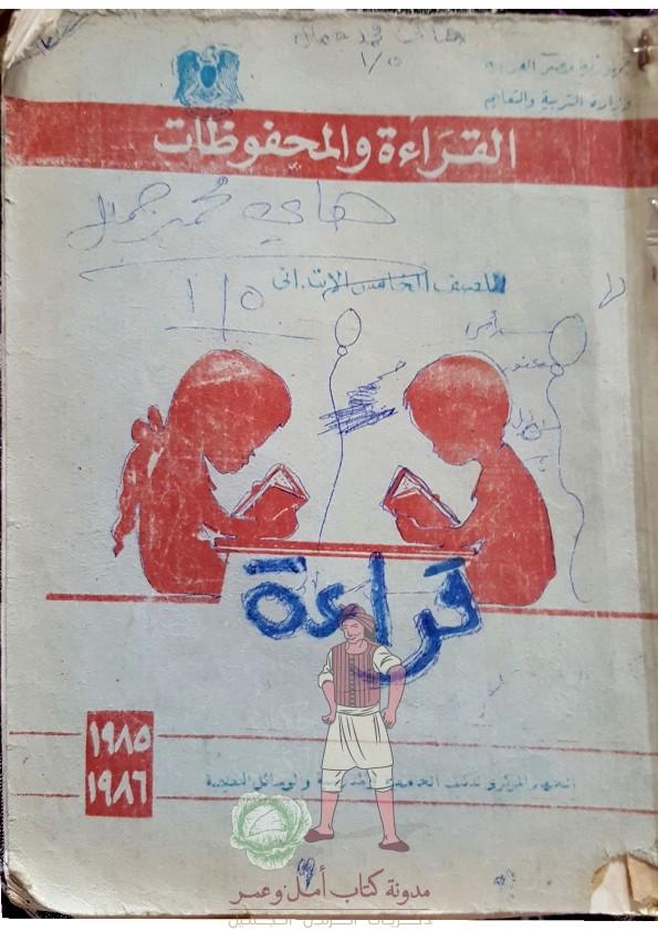 ذكريات -  كتاب الصف الخامس  الإبتدائى زمان Fifthp10