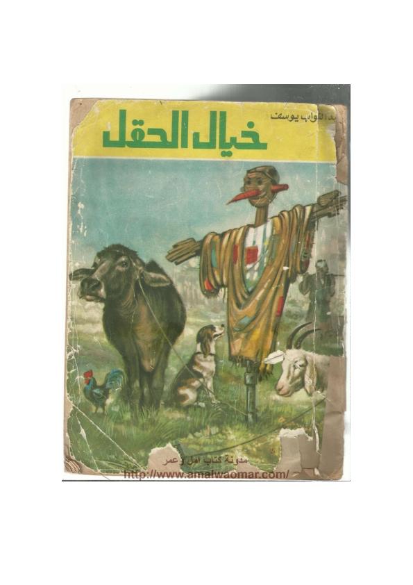 كتاب  -  خيال الحقل زمان Oao_ie10