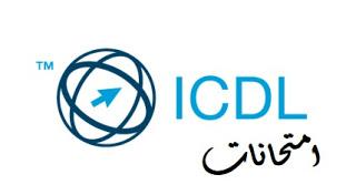 كل امتحانات  ICDL  عربى و لغات 2017 Oy_y_y10
