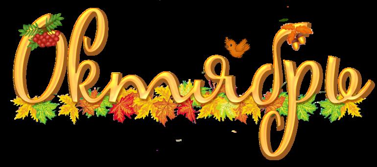 Картинки по запросу Надпись октябрь картинки