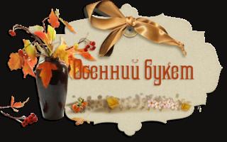 ОСЕННИЙ БУКЕТ Osenni10