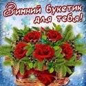 ЗИМНИЙ БУКЕТИК L_103515