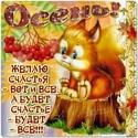 ОСЕННИЕ ПОЖЕЛАНИЯ  L_531210