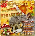 ОСЕННИЙ ПРИВЕТИК L_562810