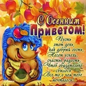 ОСЕННИЙ ПРИВЕТИК L_563410