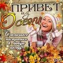 ОСЕННИЙ ПРИВЕТИК L_563710
