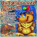 ОСЕННИЙ ПРИВЕТИК L_781610