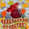 ОСЕННИЙ ПРИВЕТИК L_782110