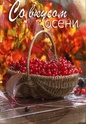 ОСЕННИЕ ОТКРЫТКИ  Osen-a11